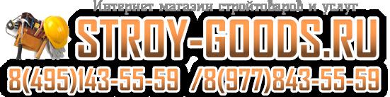 Интернет магазин строительных товаров и услуг Стройгудс